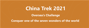 China Trek Open Evening